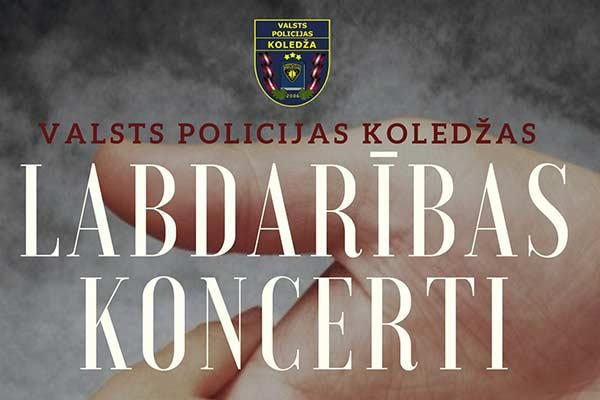 Полиция организует благотворительный концерт