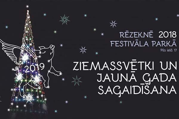 Рождество и Новый год возле большой городской ёлки