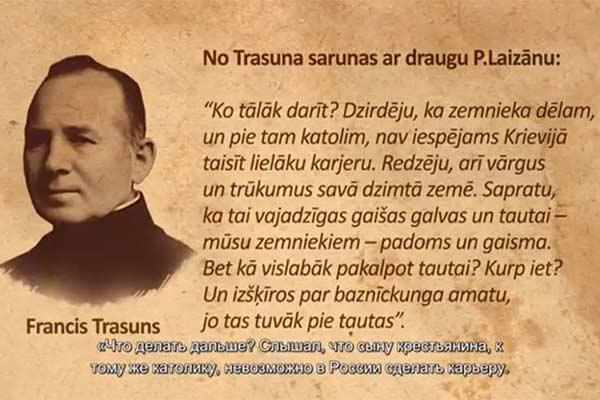 История Латгальского конгресса: Францис Трасунс (видео)