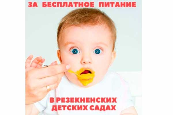 Обращение к депутатам — бесплатное питание в детских садах Резекне!
