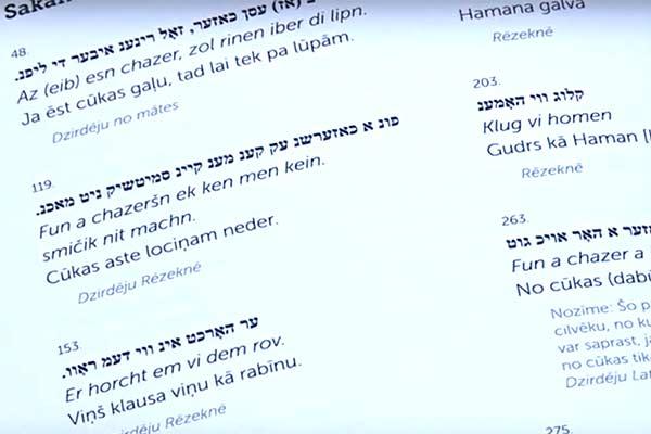 ВИДЕО: Вышел первый сборник статей о Резекненских евреях